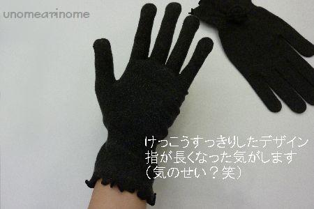 Odekake_gloves3